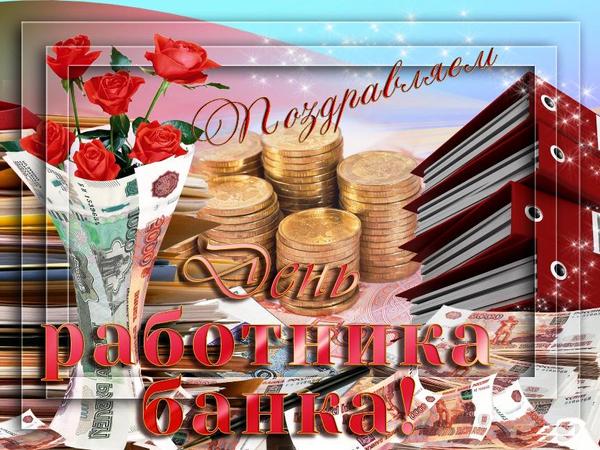 День работников банк