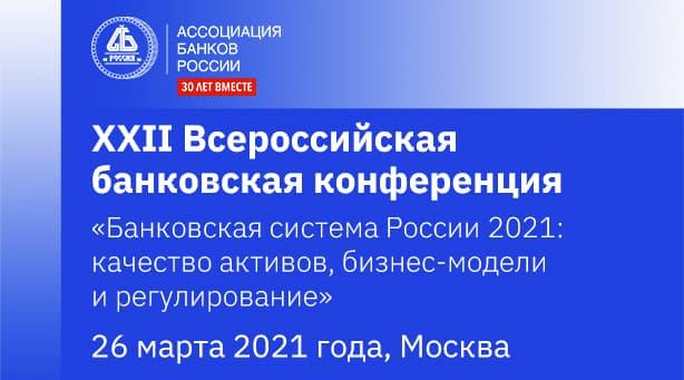 Xxii всероссийская банковская конференция(1)
