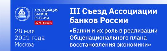 Iii съезд ассоциации банков россии 540х165